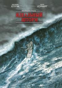 Смотреть Идеальный шторм онлайн на Кинопод бесплатно
