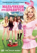 Смотреть фильм Мальчикам это нравится онлайн на KinoPod.ru платно