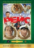 Смотреть фильм Полосатый рейс онлайн на KinoPod.ru бесплатно