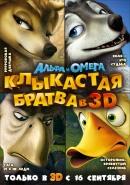 Смотреть фильм Альфа и Омега: Клыкастая братва онлайн на KinoPod.ru бесплатно