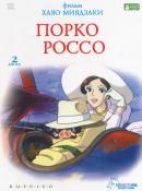 Смотреть фильм Порко Россо онлайн на Кинопод бесплатно
