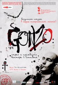 Смотреть Гонзо: Страх и ненависть Хантера С. Томпсона онлайн на Кинопод бесплатно