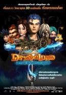Смотреть фильм Меч дракона онлайн на KinoPod.ru платно