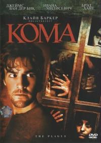 Смотреть Кома онлайн на Кинопод бесплатно