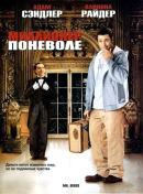 Смотреть фильм Миллионер поневоле онлайн на KinoPod.ru платно