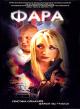 Смотреть фильм Фара онлайн на Кинопод бесплатно