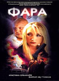 Смотреть Фара онлайн на Кинопод бесплатно