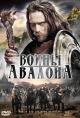 Смотреть фильм Воины Авалона онлайн на Кинопод бесплатно