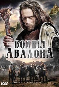 Смотреть Воины Авалона онлайн на Кинопод бесплатно