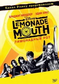 Смотреть Лимонадный рот онлайн на Кинопод бесплатно