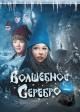 Смотреть фильм Волшебное серебро онлайн на Кинопод бесплатно