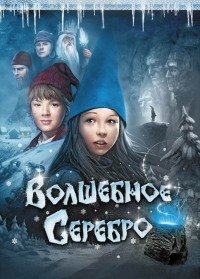 Смотреть Волшебное серебро онлайн на Кинопод бесплатно