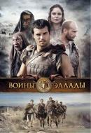 Смотреть фильм Воины Эллады онлайн на KinoPod.ru бесплатно