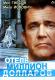 Смотреть фильм Отель «Миллион долларов» онлайн на KinoPod.ru бесплатно