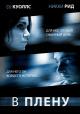 Смотреть фильм В плену онлайн на Кинопод бесплатно