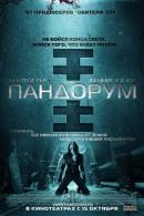 Смотреть фильм Пандорум онлайн на Кинопод бесплатно