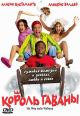 Смотреть фильм Король Гаваны онлайн на Кинопод бесплатно