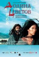 Смотреть фильм Долина цветов онлайн на KinoPod.ru бесплатно