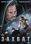 Смотреть фильм Захват онлайн на Кинопод бесплатно
