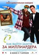 Смотреть фильм Как выйти замуж за миллиардера онлайн на KinoPod.ru платно