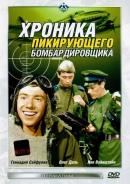 Смотреть фильм Хроника пикирующего бомбардировщика онлайн на KinoPod.ru бесплатно