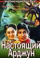 Смотреть фильм Настоящий Арджун онлайн на KinoPod.ru бесплатно