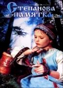 Смотреть фильм Степанова памятка онлайн на Кинопод бесплатно