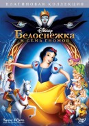Смотреть фильм Белоснежка и семь гномов онлайн на KinoPod.ru бесплатно