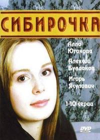 Смотреть Сибирочка онлайн на Кинопод бесплатно
