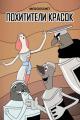 Смотреть фильм Похитители красок онлайн на Кинопод бесплатно