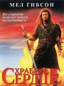 Смотреть фильм Храброе сердце онлайн на KinoPod.ru платно