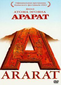 Смотреть Арарат онлайн на Кинопод бесплатно