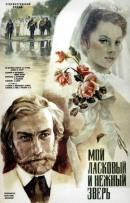 Смотреть фильм Мой ласковый и нежный зверь онлайн на KinoPod.ru бесплатно