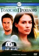 Смотреть фильм Голос из прошлого онлайн на KinoPod.ru бесплатно