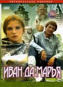 Смотреть фильм Иван да Марья онлайн на Кинопод бесплатно