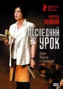 Смотреть фильм Последний урок онлайн на KinoPod.ru бесплатно