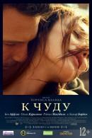 Смотреть фильм К чуду онлайн на Кинопод бесплатно