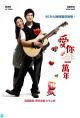 Смотреть фильм Буду любить тебя 10 тысяч лет онлайн на Кинопод бесплатно