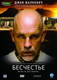 Смотреть Бесчестье онлайн на Кинопод бесплатно