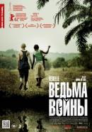 Смотреть фильм Ведьма войны онлайн на Кинопод бесплатно