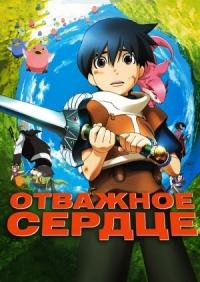 Смотреть Отважное сердце онлайн на KinoPod.ru бесплатно