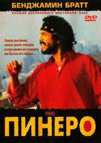 Смотреть Пинеро онлайн на Кинопод бесплатно