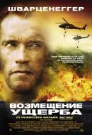 Смотреть фильм Возмещение ущерба онлайн на KinoPod.ru платно