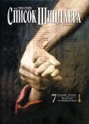 Смотреть фильм Список Шиндлера онлайн на KinoPod.ru платно