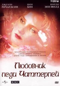 Смотреть Любовник леди Чаттерлей онлайн на Кинопод бесплатно