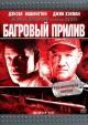 Смотреть фильм Багровый прилив онлайн на Кинопод бесплатно
