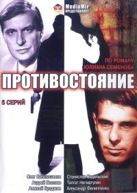 Смотреть Противостояние онлайн на KinoPod.ru бесплатно