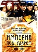 Смотреть фильм Империя под ударом онлайн на Кинопод бесплатно