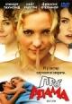 Смотреть фильм Про Адама онлайн на Кинопод бесплатно