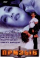 Смотреть фильм Призыв онлайн на Кинопод бесплатно